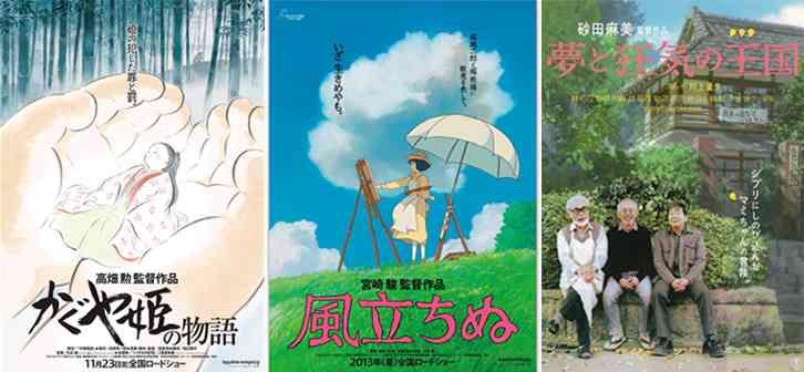 Respectivos carteles de El cuento de la princesa Kaguya, El viento se levanta y del documental El reino de los sueños y la locura.