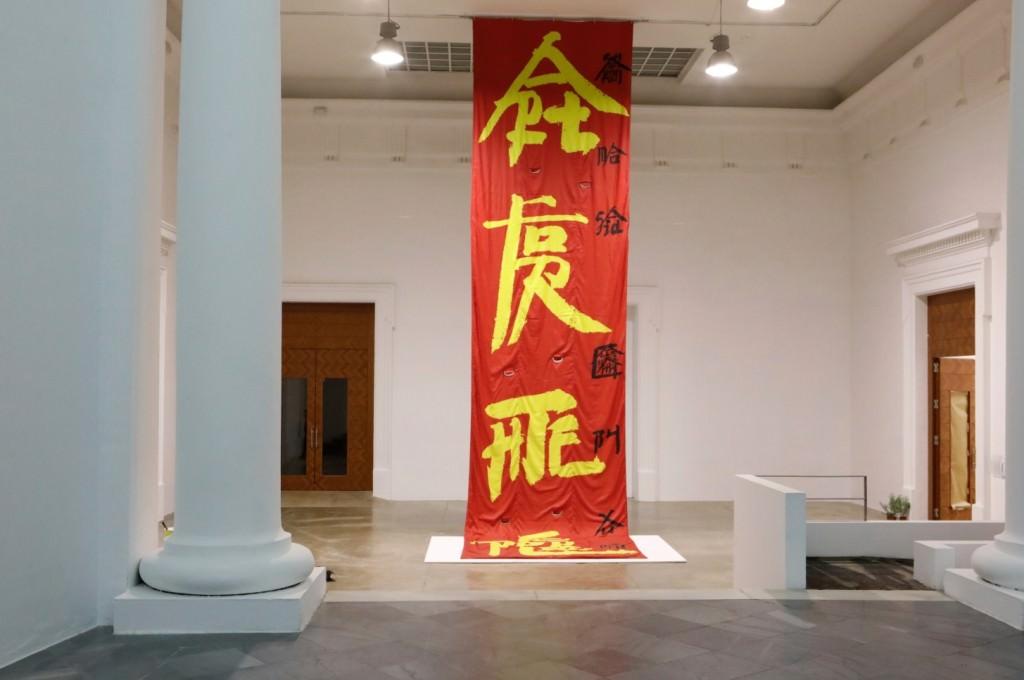 Vista de la exposición de Xu Bing. Imagen cortesía del Centre del Carme.